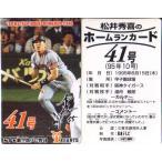 松井秀喜 ホームランカード 41号