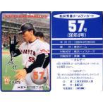松井秀喜 ホームランカード 57号