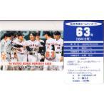 松井秀喜 ホームランカード 63号