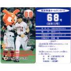 松井秀喜 ホームランカード 68号