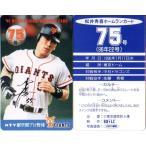 松井秀喜 ホームランカード 75号