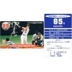 松井秀喜 ホームランカード 85号