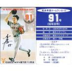 松井秀喜 ホームランカード 91号