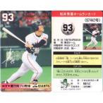 松井秀喜 ホームランカード 93号