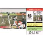 松井秀喜 ホームランカード 95号