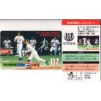 松井秀喜 ホームランカード 117号