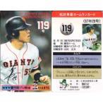 松井秀喜 ホームランカード 119号