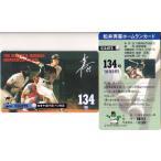 松井秀喜 ホームランカード 134号