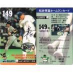 松井秀喜 ホームランカード 149号