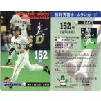 松井秀喜 ホームランカード 152号