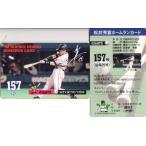 松井秀喜 ホームランカード 157号