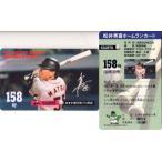 松井秀喜 ホームランカード 158号