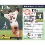 松井秀喜 ホームランカード 170号