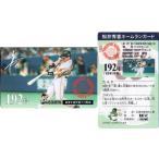 松井秀喜 ホームランカード 192号
