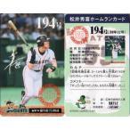 松井秀喜 ホームランカード 194号