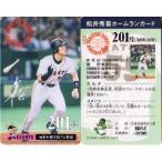 松井秀喜 ホームランカード 201号
