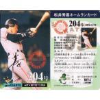 松井秀喜 ホームランカード 204号