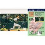 松井秀喜 ホームランカード 210号