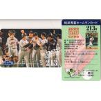 松井秀喜 ホームランカード 213号