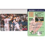 松井秀喜 ホームランカード 232号