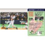 松井秀喜 ホームランカード 240号