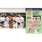 松井秀喜 ホームランカード 243号