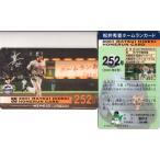 松井秀喜 ホームランカード 252号