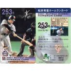 松井秀喜 ホームランカード 253号