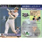 松井秀喜 ホームランカード 259号