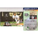 松井秀喜 ホームランカード 275号