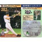 松井秀喜 ホームランカード 282号