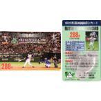 松井秀喜 ホームランカード 288号