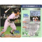 松井秀喜 ホームランカード 290号