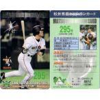 松井秀喜 ホームランカード 295号