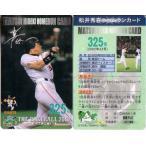 松井秀喜 ホームランカード 325号