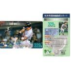 松井秀喜 ホームランカード 329号