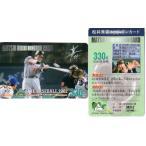 松井秀喜 ホームランカード 330号