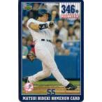 松井秀喜 ホームランカード(MLB版) 346号