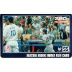 松井秀喜 ホームランカード(MLB版) 360号