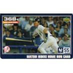 松井秀喜 ホームランカード(MLB版) 368号