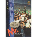 【送料無料】BBM1999 読売ジャイアンツ レギュラーカード レギュラーカード No.G83 長嶋茂雄
