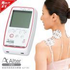 酒井医療 家庭用低周波治療器オルタミニ ALT-100高性能 高機能 高品質 正規品 低周波 治療器 電気治療器 医療 医療機器 介護 リハビリ用品