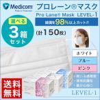 送料無料 メディコム プロレーンマスク使い捨て マスク選べる3箱セットプロレーンマスクLEVEL-1(レベル1)1箱50枚入りホワイト・ブルー・ピンク