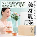 ショッピングダイエット ダイエットハーブティー美身麗茶(びしんれいちゃ)3g×30包入り アップルティー味食物繊維 ポッコリ お腹 便秘