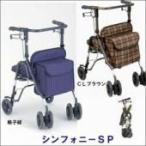 歩行器:シンフォニーSP TAIS/00576-000014 島製作所 シルバーカー 介護用品