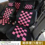 助手席用シートカバー トヨタ セルシオ 助手席 [1席分] シートカバー ピンクマニア チェック 黒&ピンク Z-style ※オーダー生産(約45日後)代引不可