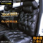 助手席用 シートカバー C-HR CHR 助手席[1席分]シートカバー グラマラス VIP ドレスアップ Z-style ※オーダー生産(約45日後)代引不可