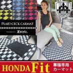 フロアマット フィット・フィットハイブリッド 専用 Z-style チェック柄プレイドシリーズ カー・マット