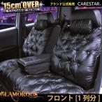 フロント席シートカバー トヨタ ハイエース 前席 [1列分] シートカバー グラマラス VIP ドレスアップ Z-style ※オーダー生産(約45日後)代引不可