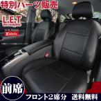 フロントシート スズキ ジムニー (JIMNY) シートカバー 前席のみ LETコンプリート レザー 防水 ブラック 送料無料 ※オーダー生産(約45日後出荷)代引き不可